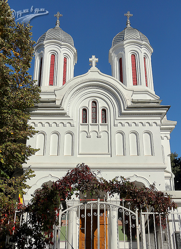 The Bulgarian Church of St. Nicholas