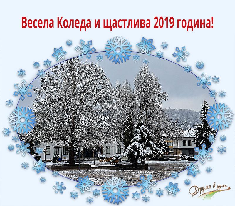 Весели празници и успешна 2019!