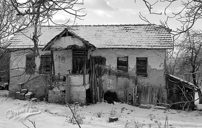 Стара къща по път