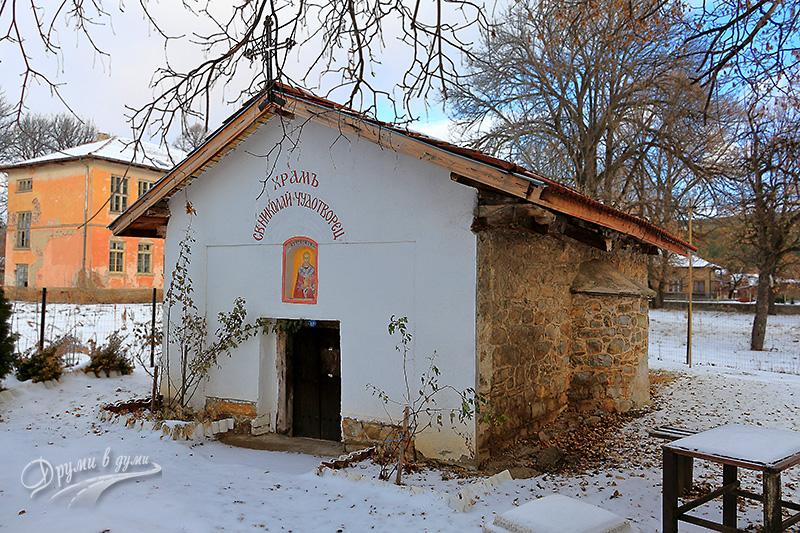 Средновековната църква Св. Николай Чудотворец в с. Долни Раковец