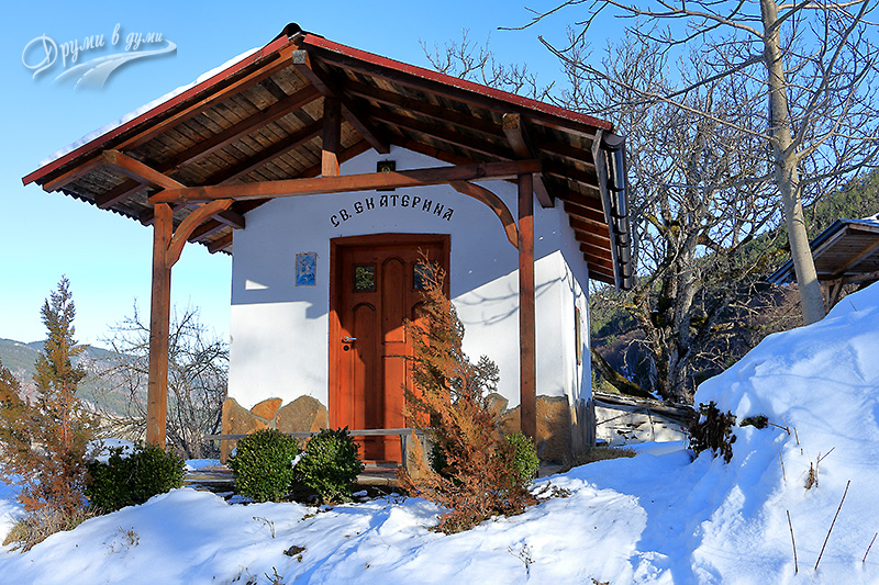 Параклис Света Екатерина, село Орехово