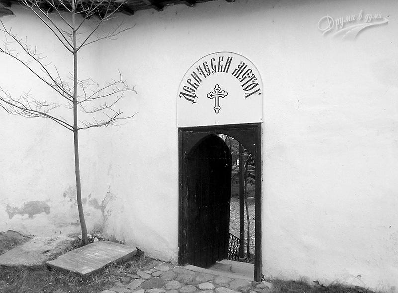 Девически манастир в Сопот - на входа