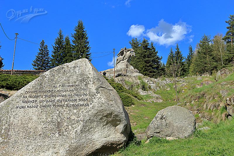 Монументът в чест на Бенковски и неговата хвърковата чета