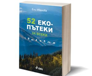 Книгата 52 екопътеки за всеки