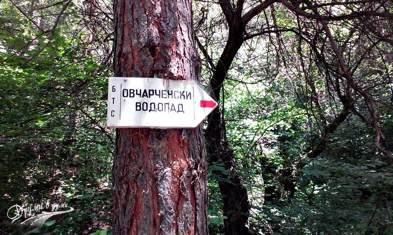 Водопад Горица – екопътеката