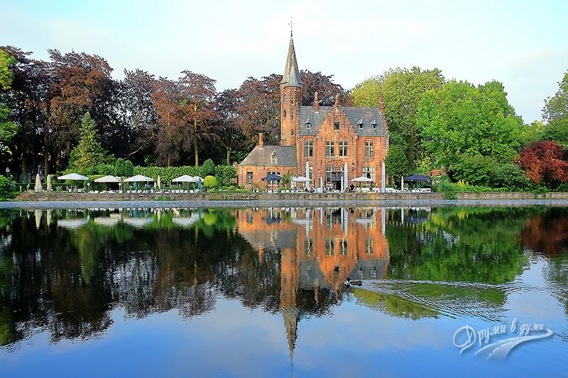 Езерото на любовта в Брюж - на живо е още по-живописно