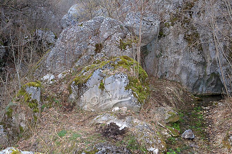 Драговско врело: изворът до водопада в тясната част