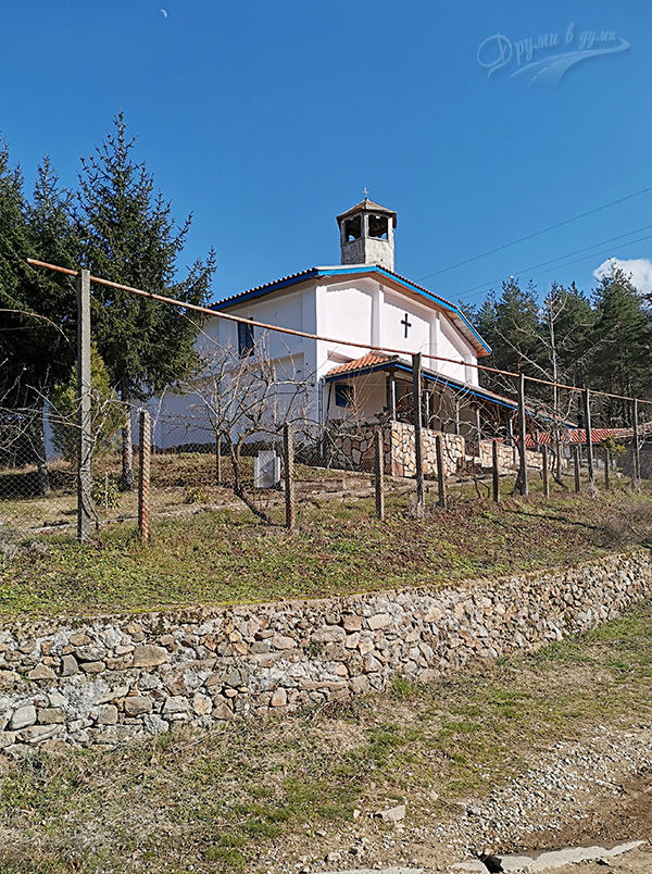 Църквата в горния край на село Скрът