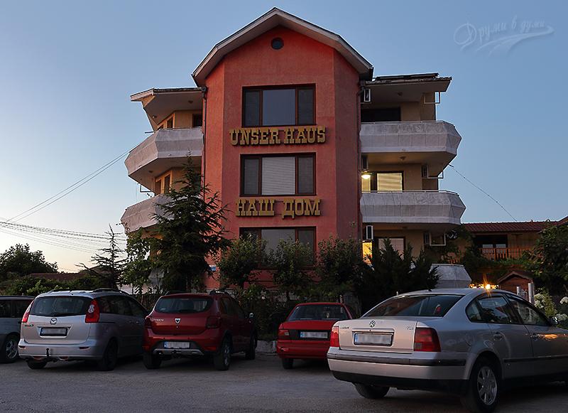 Къща за гости Наш дом в Каварна