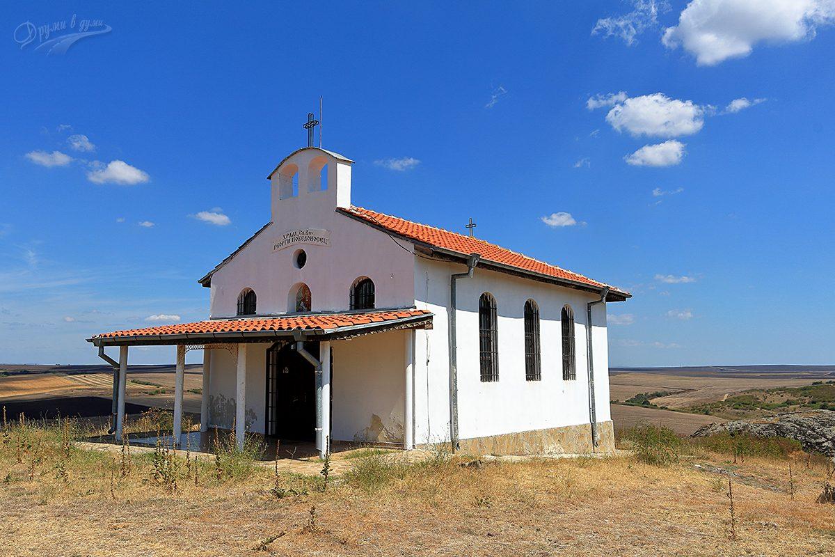 Параклис Свети Георги