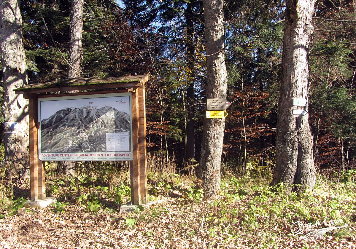 Start of the route: Borovets - The Black Rock