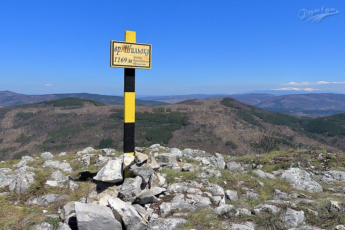 До панорамния връх Шильоко и стария Пенкьовски манастир