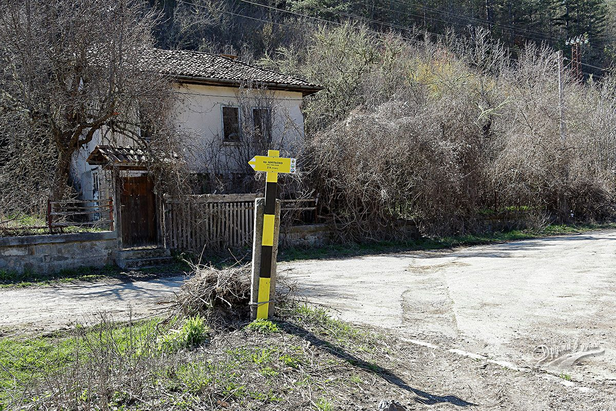 Начало на маршрута - село Пенкьовци