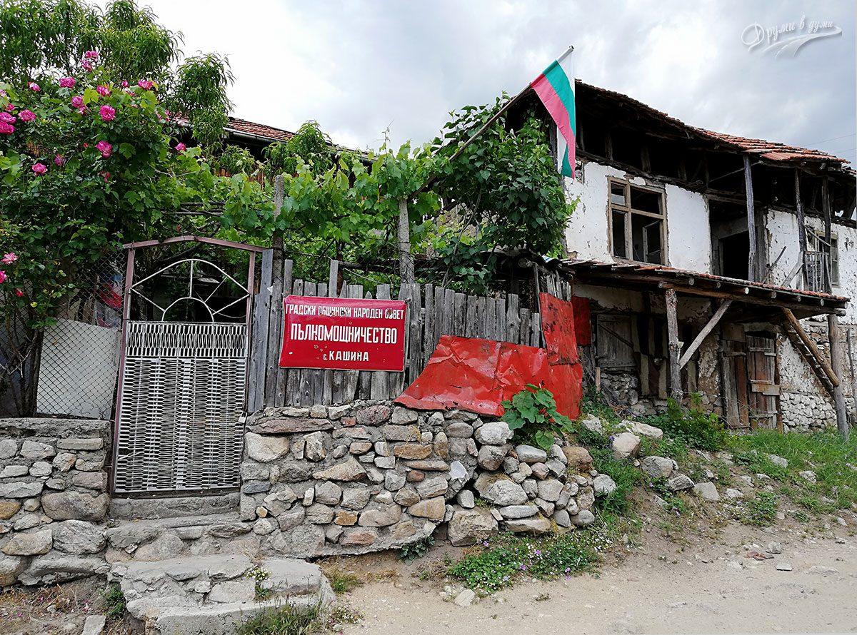 Село Кашина - начало на прехода до Кашинския водопад