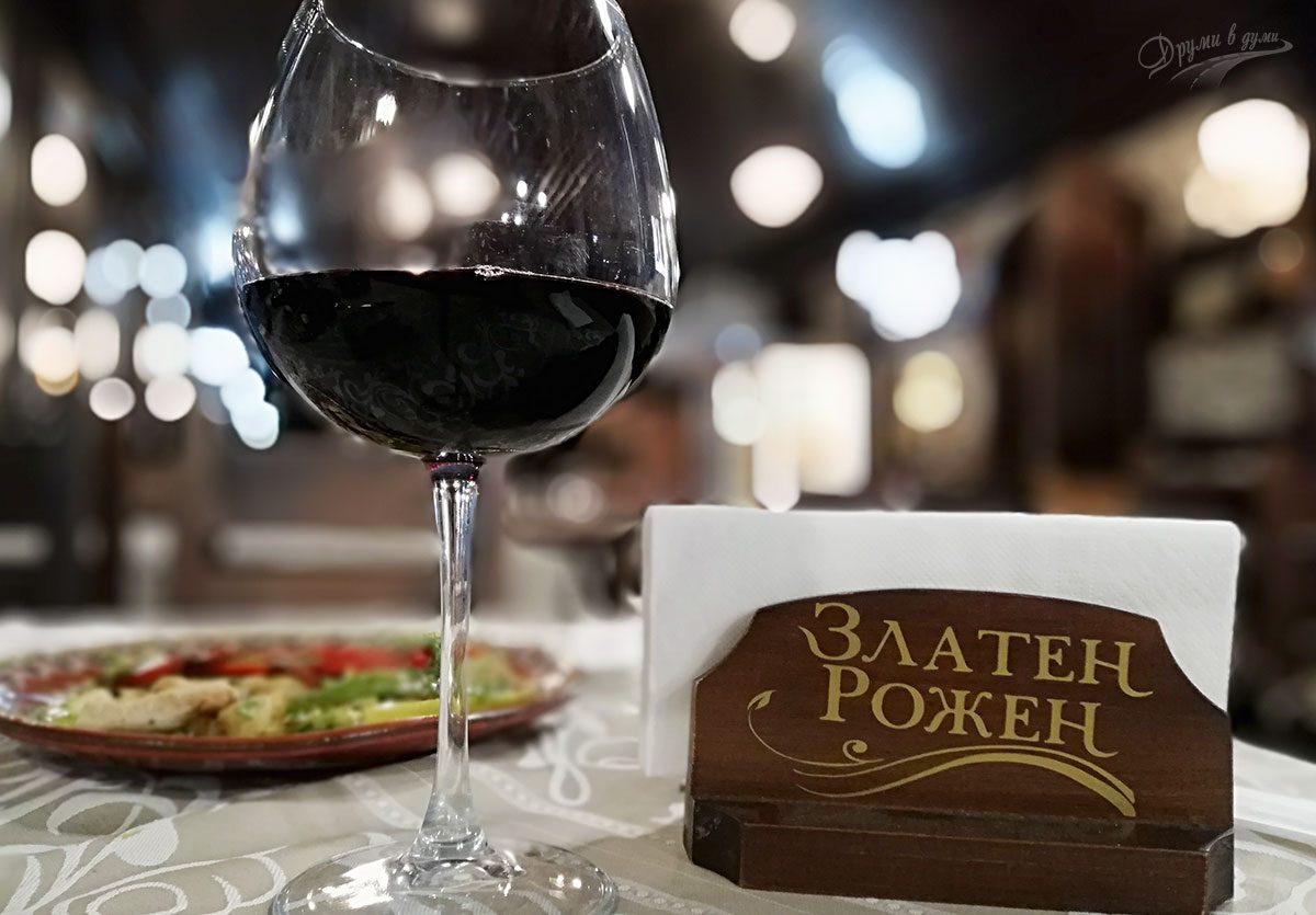 По вечеря в механата с чаша вино