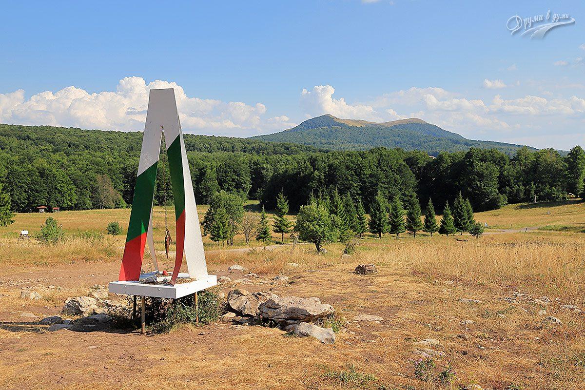 Местност Узана: Географски център на България