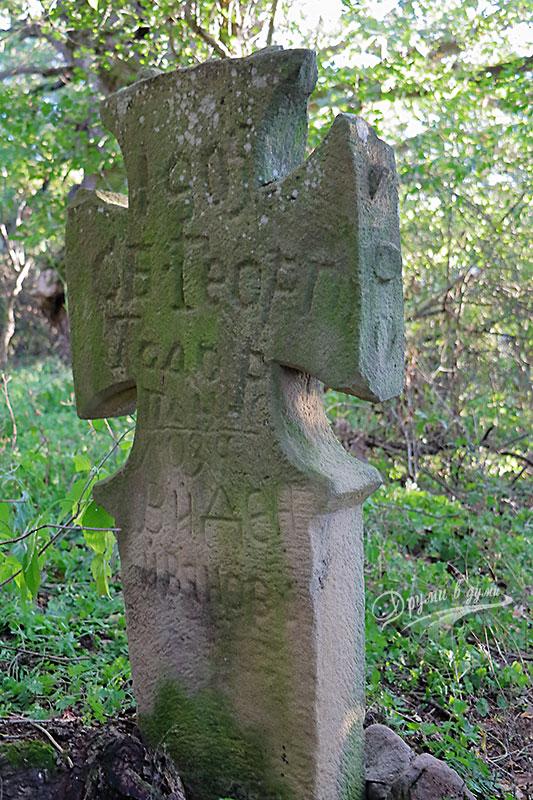 Гергьовски кръст